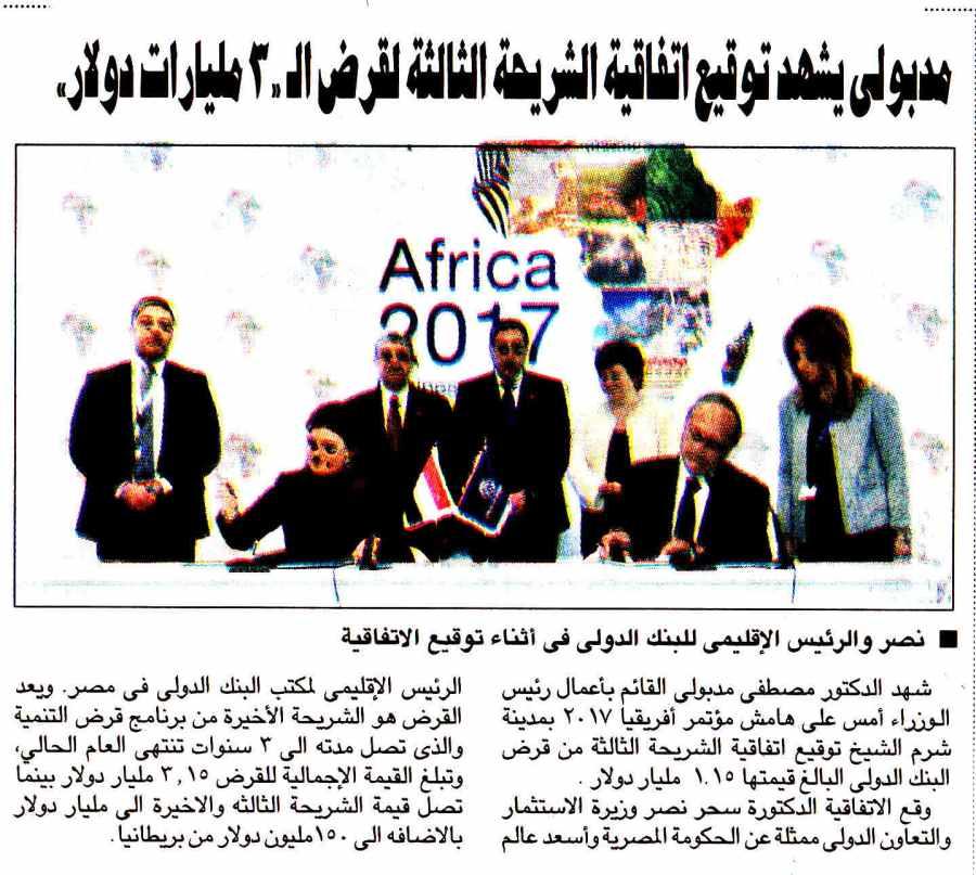 Al Ahram 9 Dec P.5.jpg