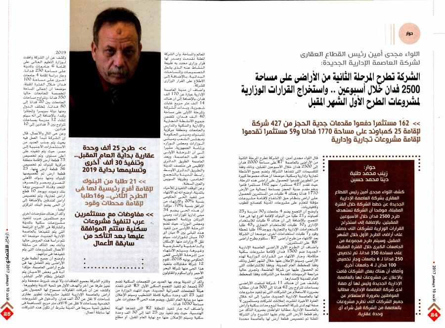 Al Ahram Al Iktisadi 10 Dec P.24-25.jpg