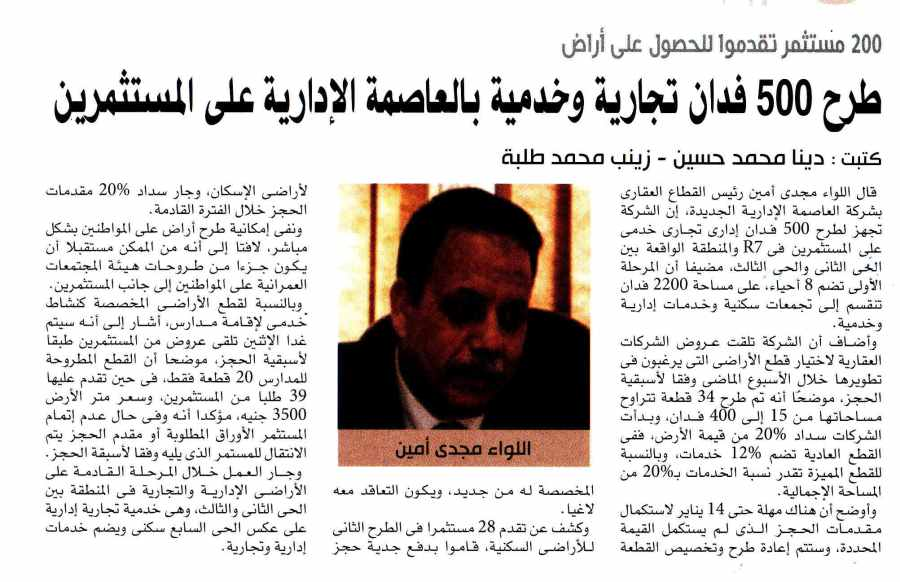 Al Ahram Al Iktisadi 24 Dec P.14 A.jpg
