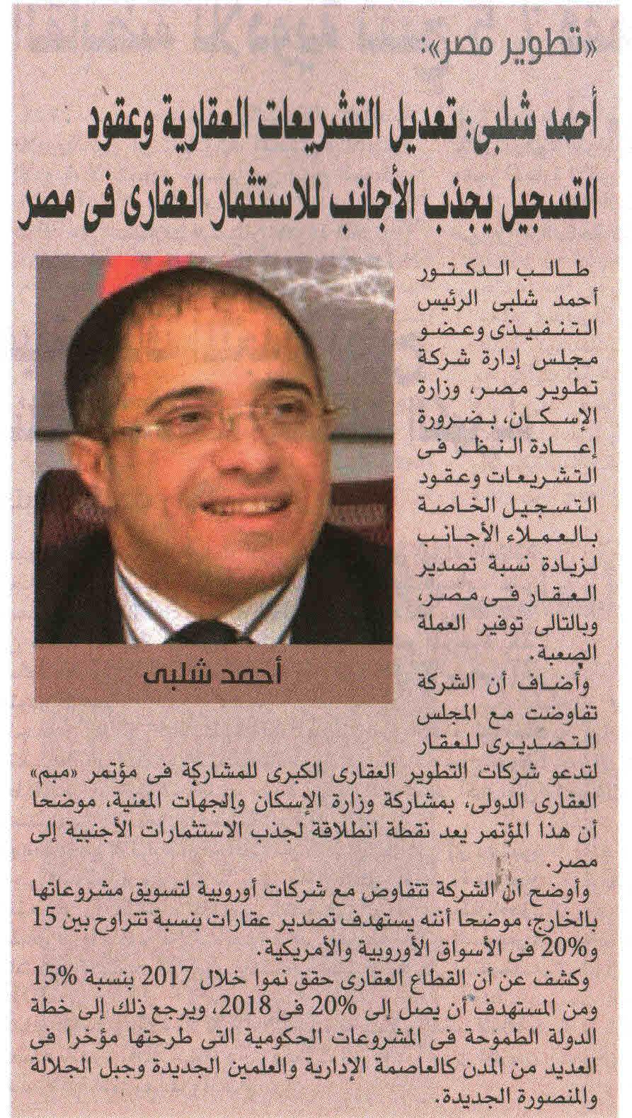 Al Ahram Al Iktisadi 24 Dec P.14 B.jpg