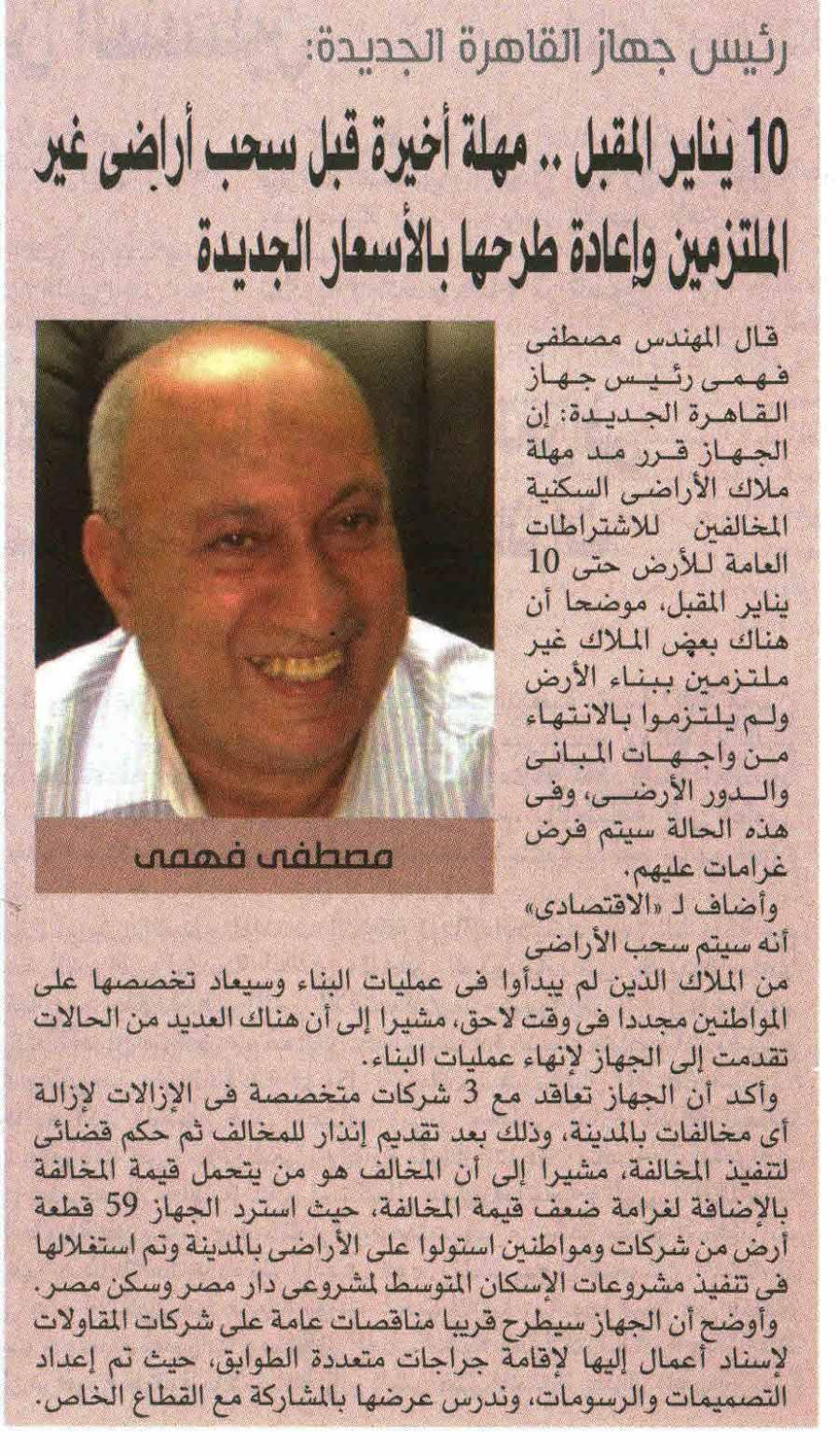 Al Ahram Al Iktisadi 24 Dec P.14 C.jpg