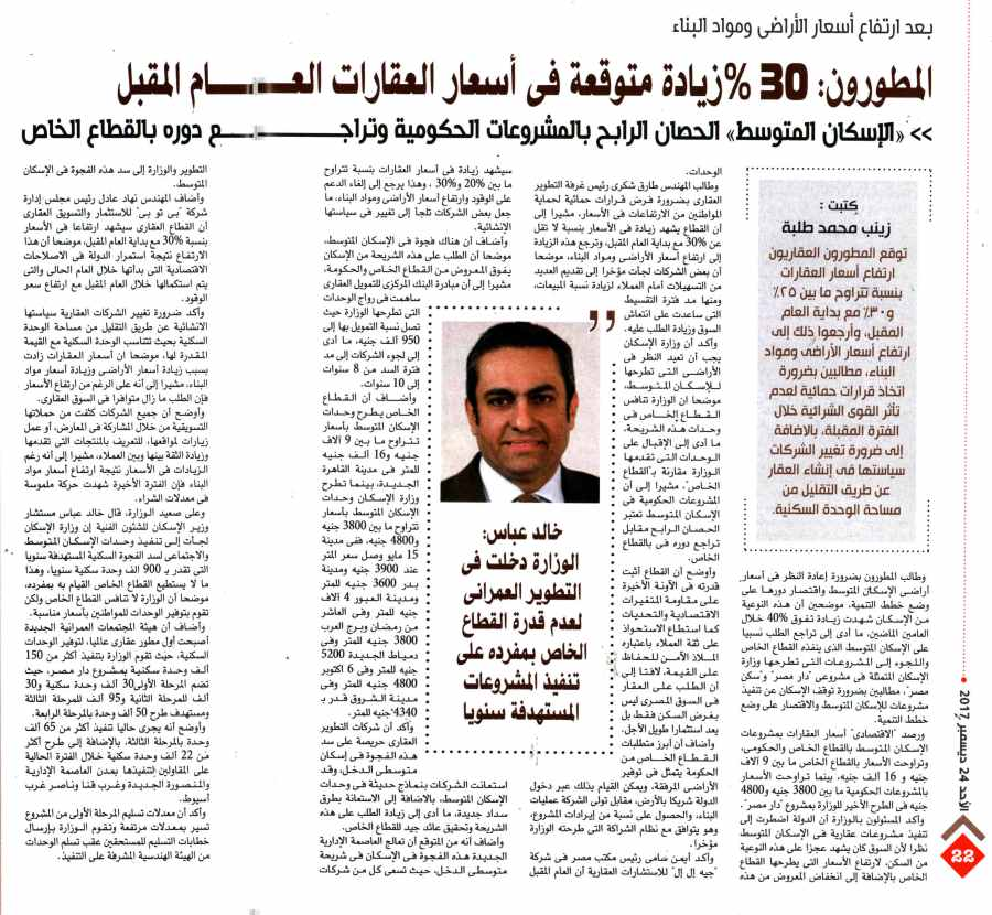 Al Ahram Al Iktisadi 24 Dec P.22-23.jpg