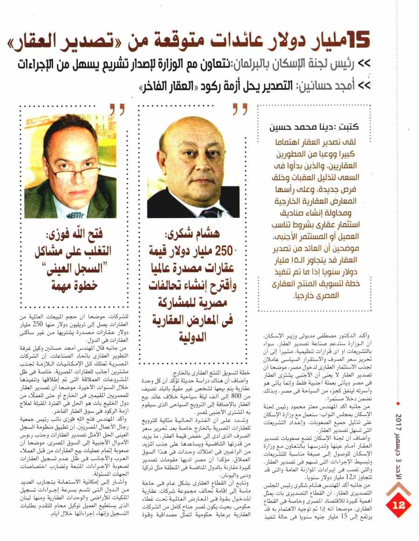 Al Ahram Al Iktisadi 3 Dec P.12.jpg