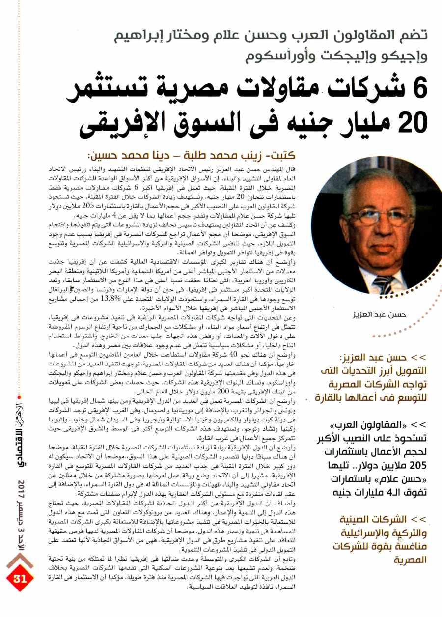 Al Ahram Al Iktisadi 3 Dec P.31.jpg