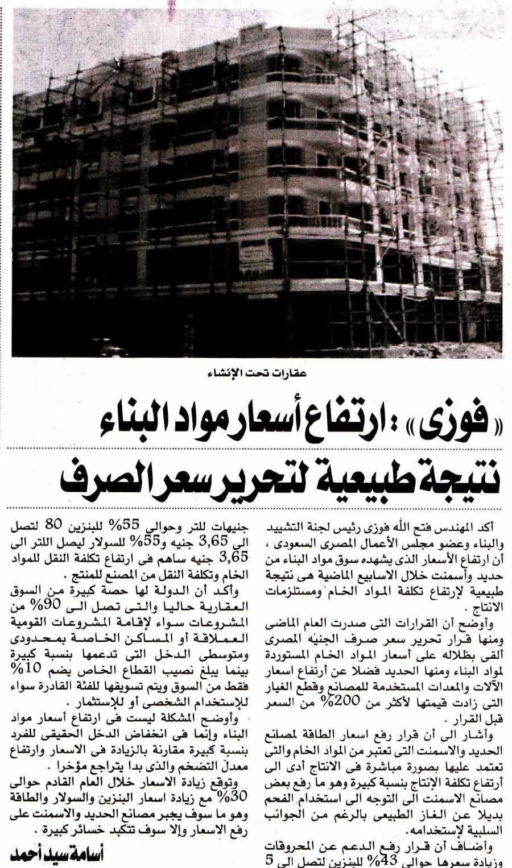 Al Ahram Al Masai 27 Dec P.2.jpg