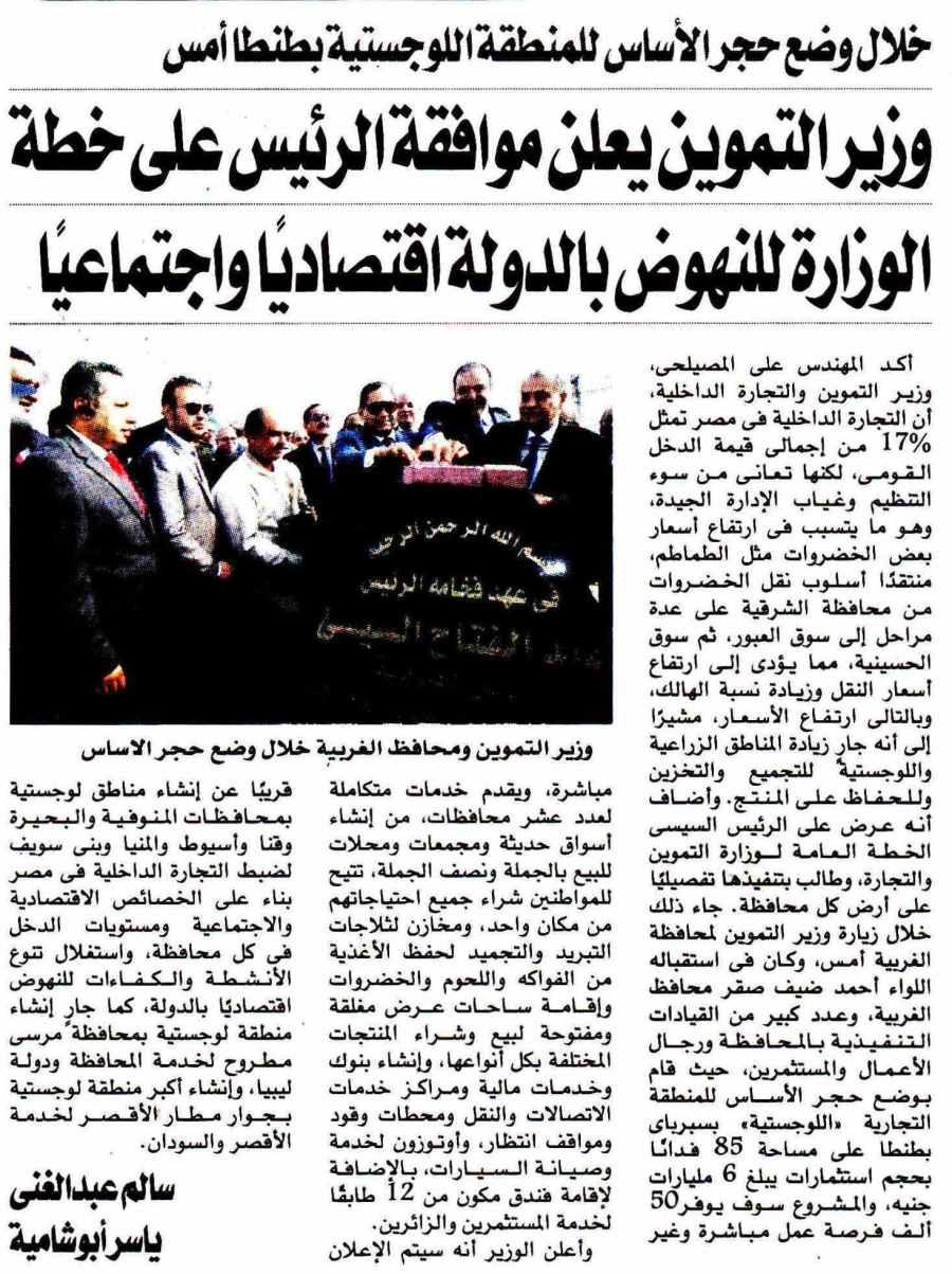 Al Ahram Al Masai 5 Dec P.4.jpg