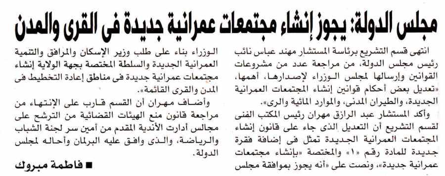Al Akhbar 12 Dec P.3.jpg