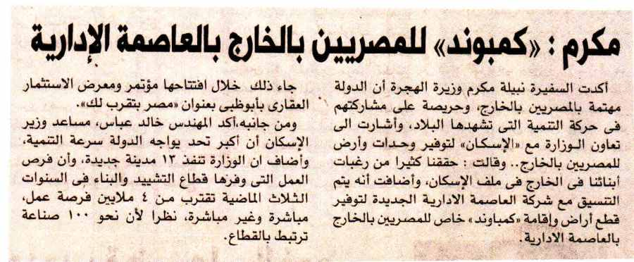 Al Akhbar 15 Dec P.3.jpg