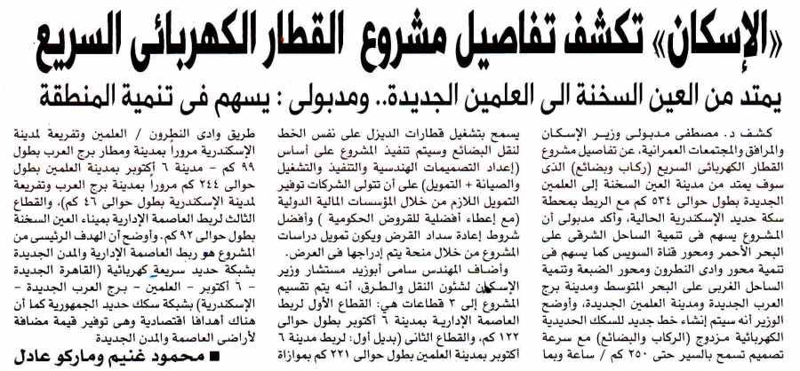 Al Akhbar 22 Dec P.3.jpg