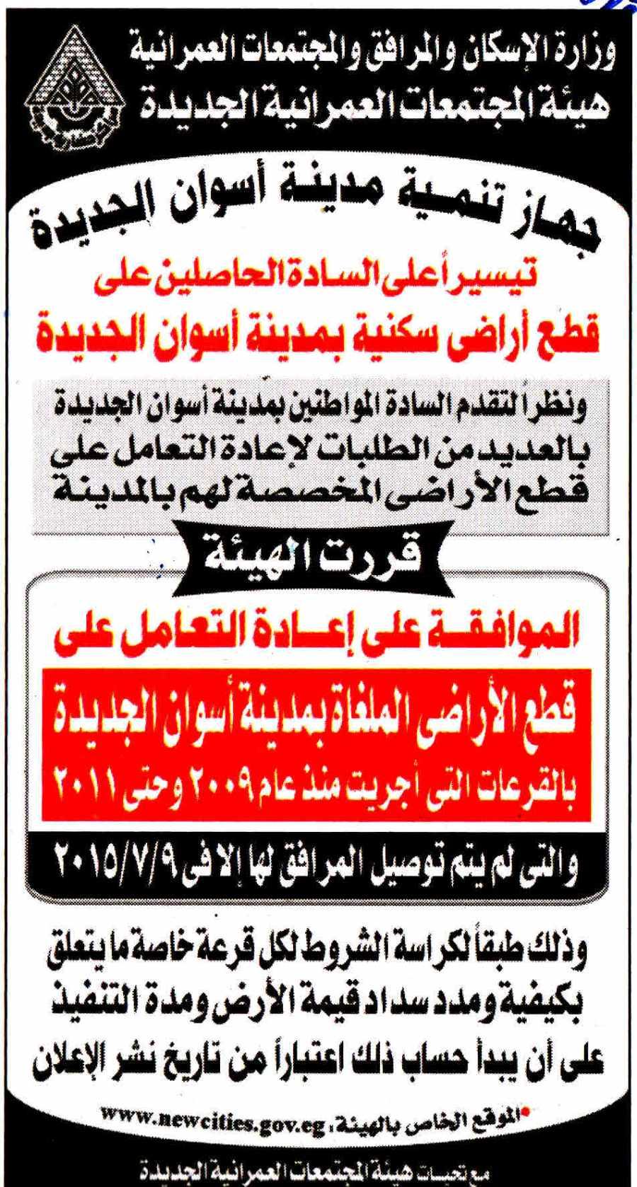 Al Akhbar 25 Dec P.3.jpg