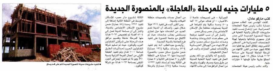 Al Akhbar 25 Dec P.5.jpg