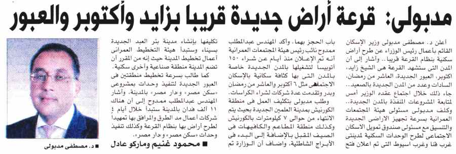 Al Akhbar 4 Dec P.3