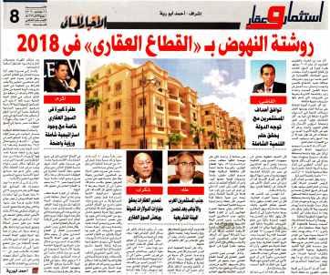 Al Akhbar Al Masai 24 Dec P.8 A