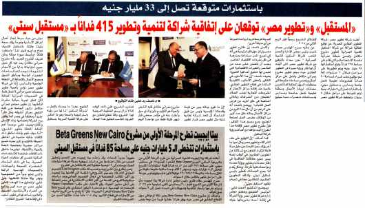 Al Akhbar Al Masai 24 Dec P.8 B