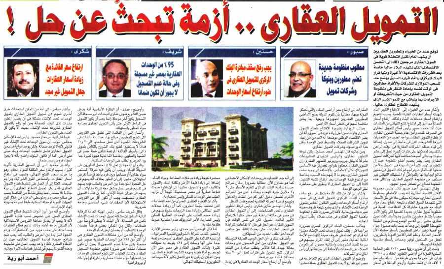 Al Akhbar Al Masai 3 Dec P.7 A