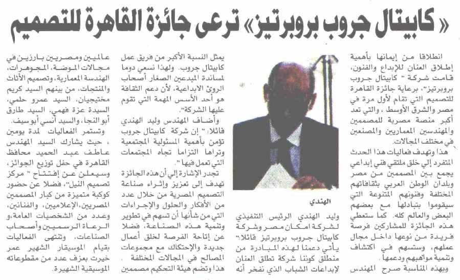 Al Akhbar Al Masai 3 Dec P.7 B