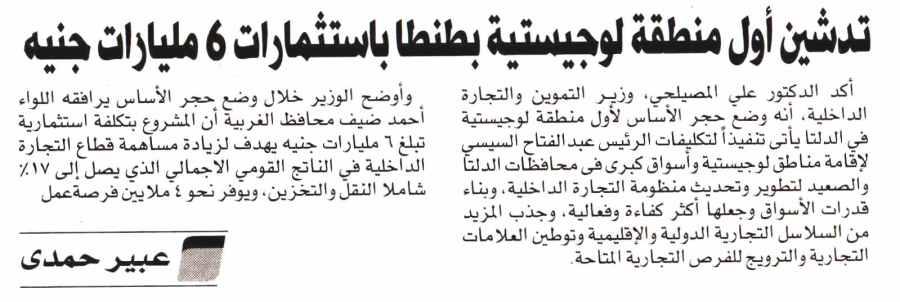 Al Akhbar Al Masai 5 Dec P.4.jpg