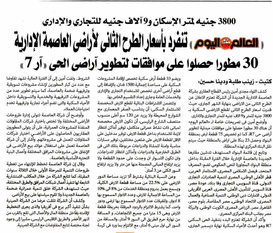 Al Alam Al Youm 10 Dec P.1.jpg