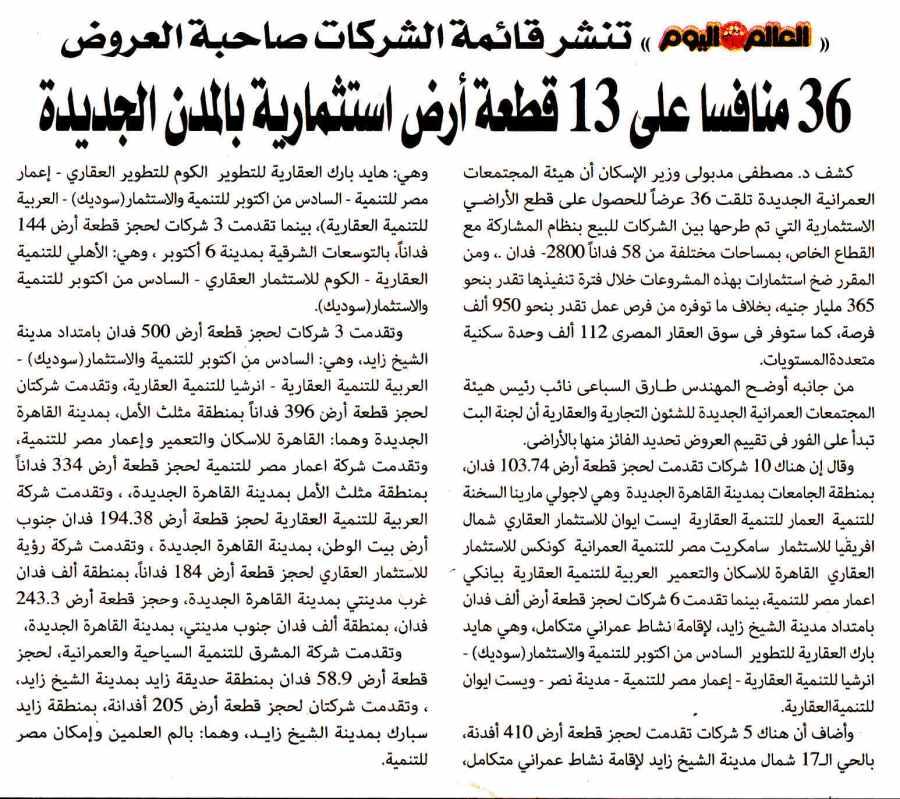 Al Alam Al Youm 24 Dec P.1..jpg