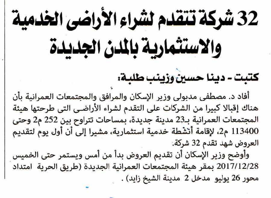 Al Alam Al Youm 26 Dec P.1.jpg