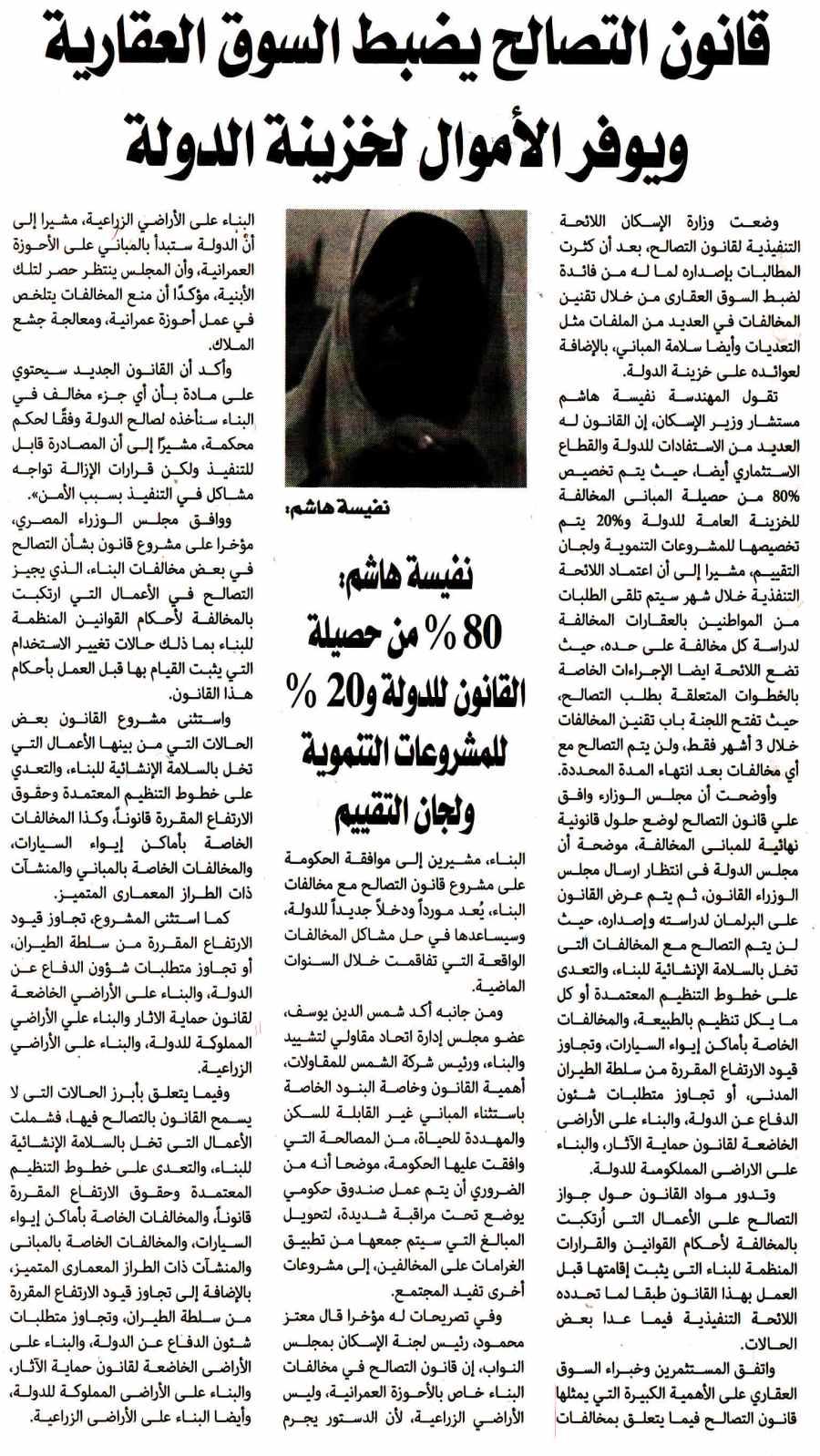 Al Alam Al Youm 26 Dec P.6 B.jpg