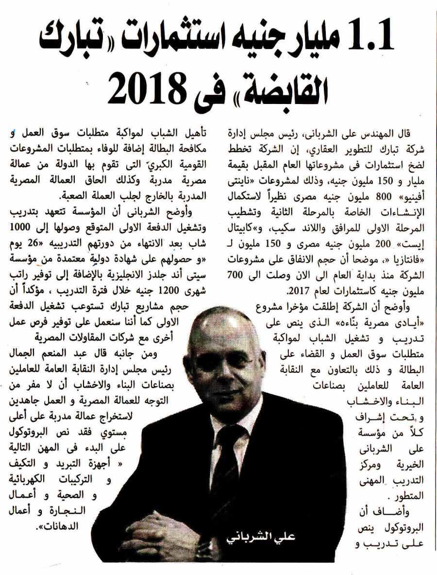 Al Alam Al Youm 26 Dec P.6 C.jpg
