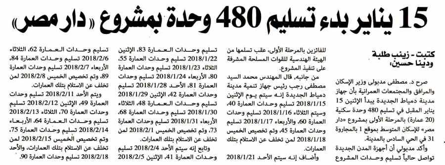 Al Alam Al Youm 26 Dec P.7.jpg