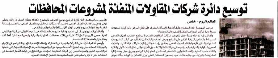 Al Alam Al Youm 27 Dec P.3.jpg