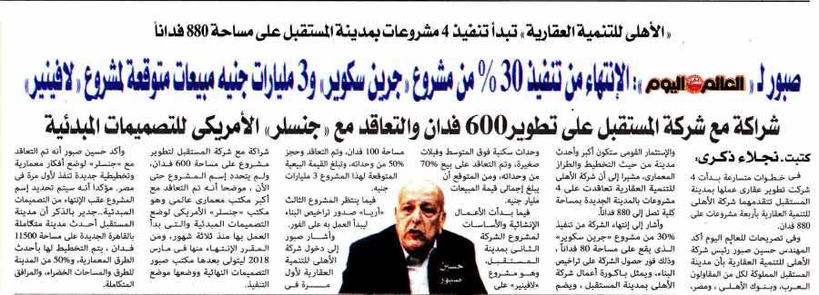 Al Alam Al Youm 28 Dec P.1.jpg