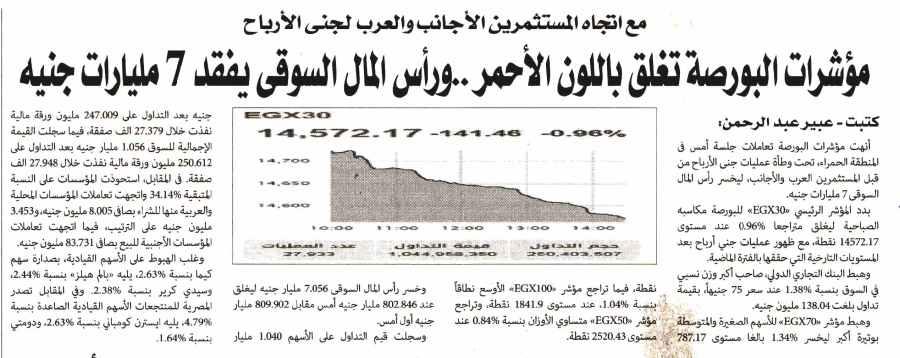 Al Alam Al Youm 5 Dec P.2 A.jpg