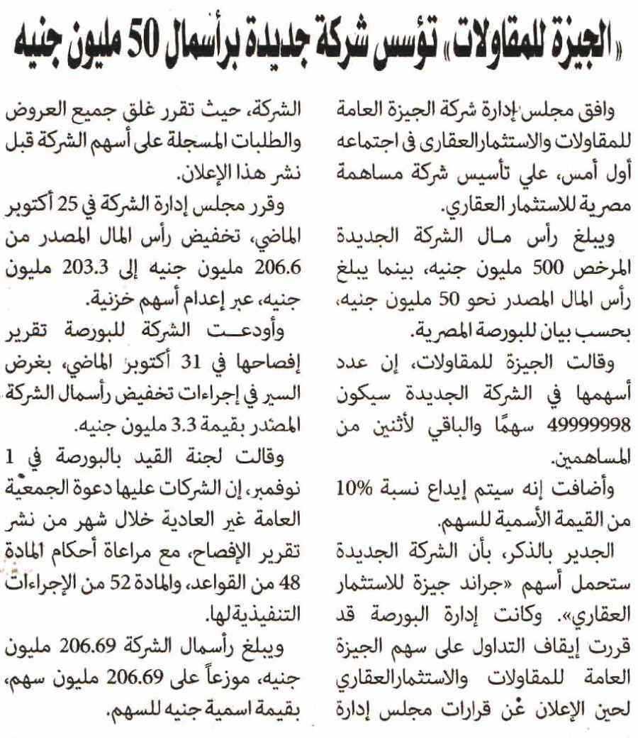 Al Alam Al Youm 5 Dec P.2 B