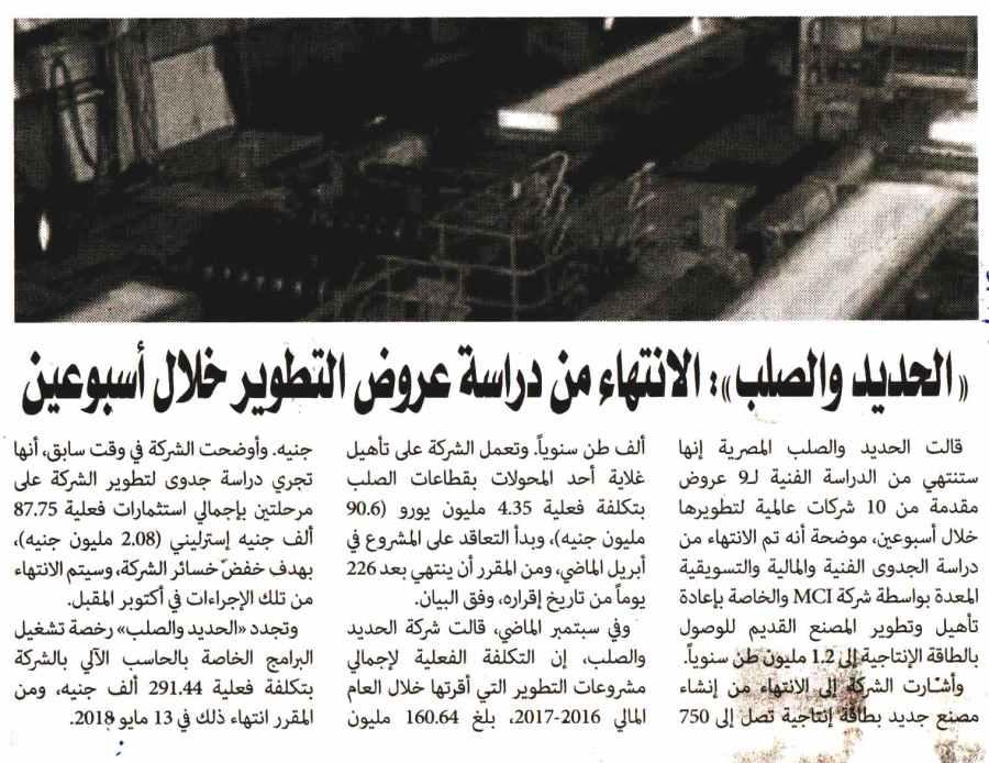 Al Alam Al Youm 5 Dec P.2 C