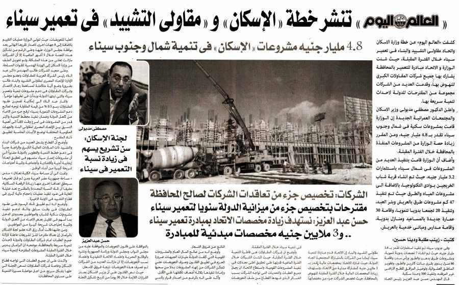 Al Alam Al Youm 5 Dec P.6 A.jpg