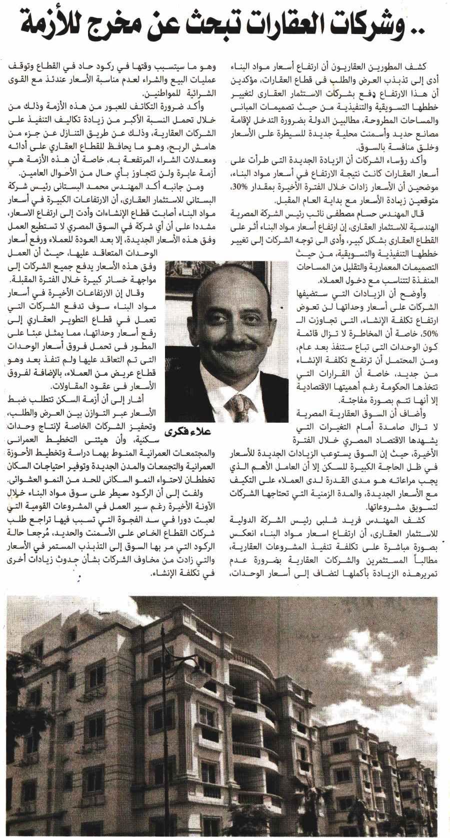 Al Alam Al Youm 5 Dec P.6 C