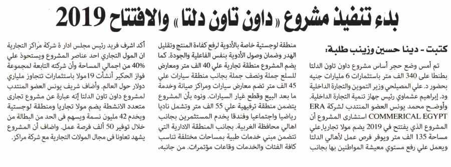 Al Alam Al Youm 5 Dec PA.1-7.jpg