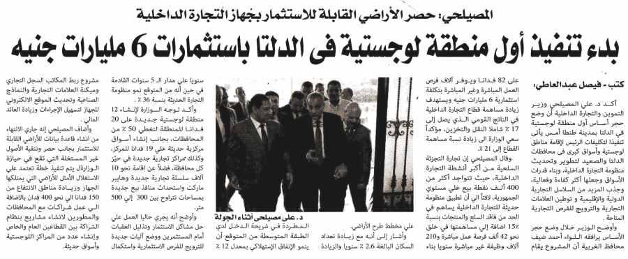 Al Alam Al Youm 5 Dec PB.1-7.jpg
