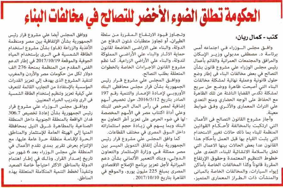 Al Alam Al Youm 6 Dec P.1 A.jpg