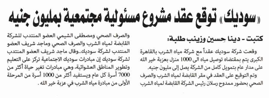Al Alam Al Youm 6 Dec P.1 B.jpg