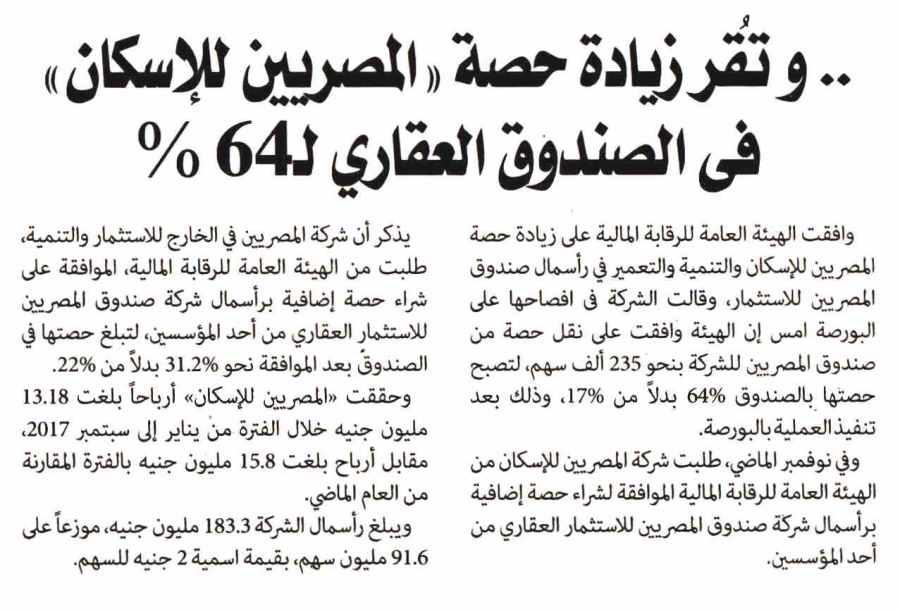 Al Alam Al Youm 6 Dec P.2.jpg