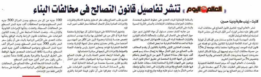 Al Alam Al Youm 7 Dec P.1 A.jpg
