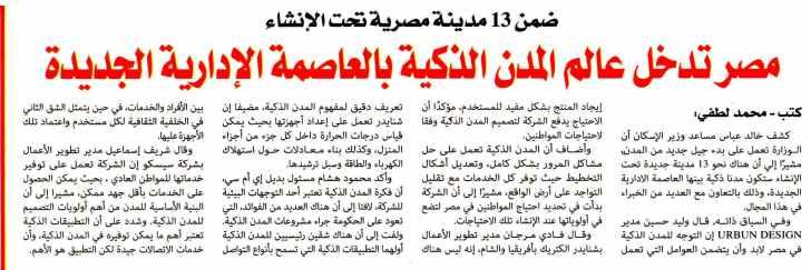 Al Alam Al Youm 7 Dec P.1 B.jpg