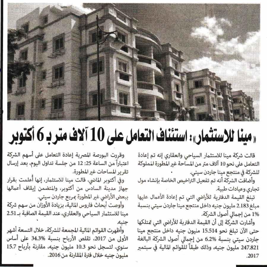 Al Alam Al Youm 7 Dec P.4 A
