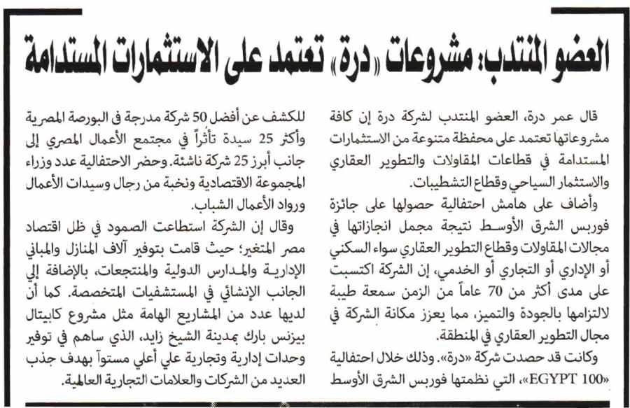 Al Alam Al Youm 7 Dec P.4 B.jpg