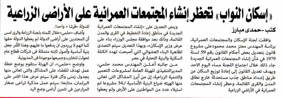 Al Alam Al Youm Weekly 25 Dec P.1.jpg