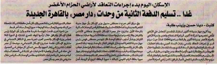 Al Alam Al Youm Weekly 25 Dec P.3.jpg