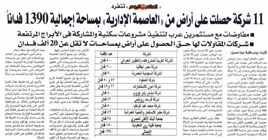 Al Alam Al Youm Weekly 4 Dec P.1