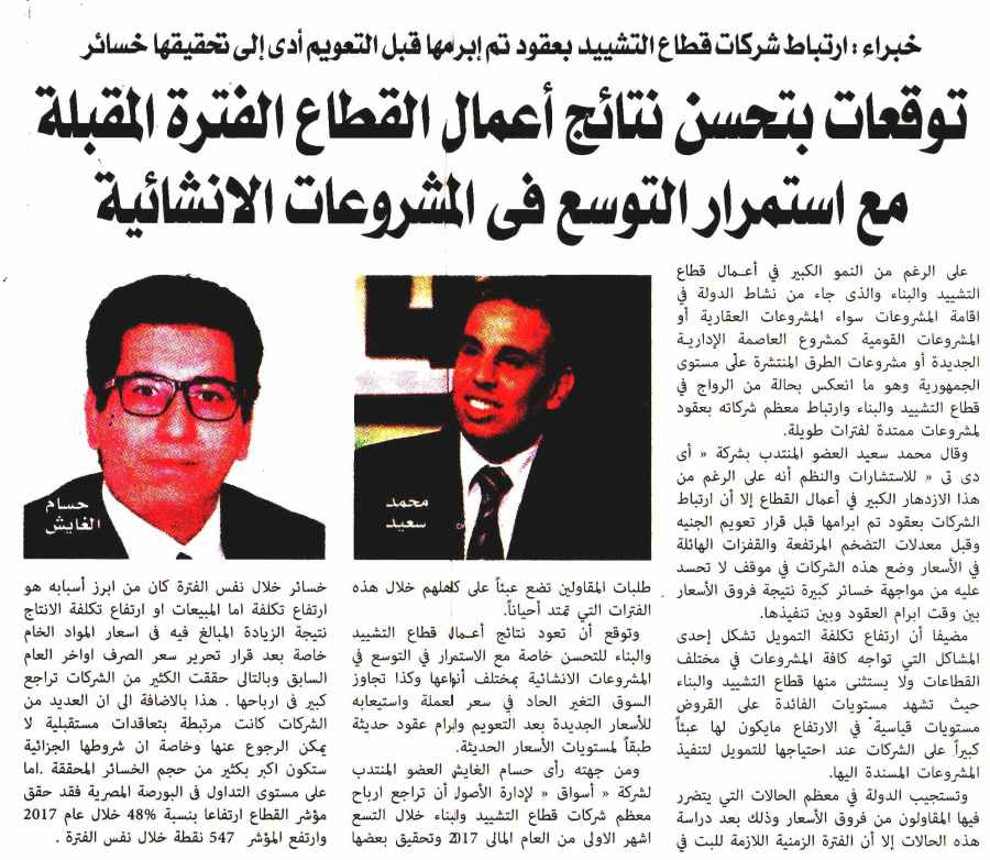 Al Alam Al Youm Weekly 4 Dec P.6.jpg