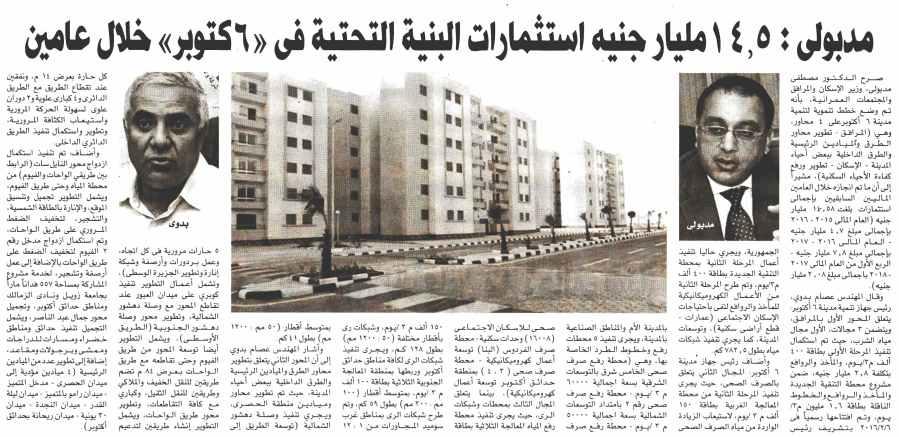 Al Amwal 3 Dec P.9 A