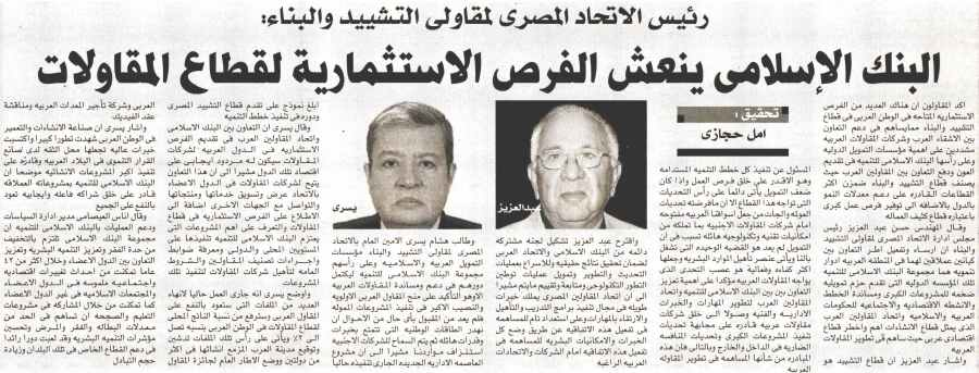 Al Amwal 3 Dec P.9 C.jpg