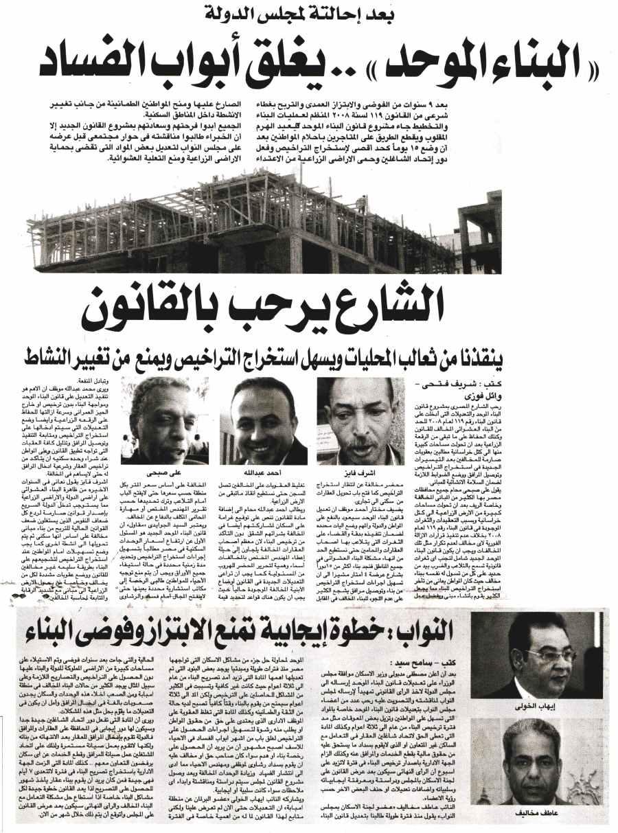 Al Gomhouria 4 Dec PA.7.jpg